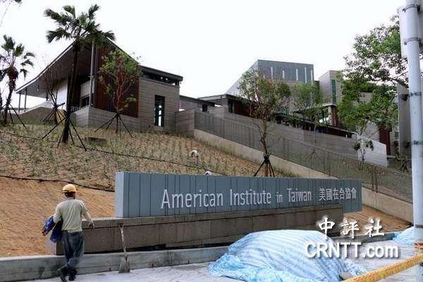 美国在台协会新馆低调揭幕:特朗普顾不上台湾