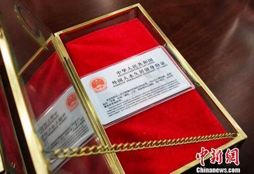 中国侨网图为外国人永久居留身份证。 张斌 摄