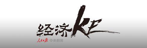 经济ke-logo新.jpg