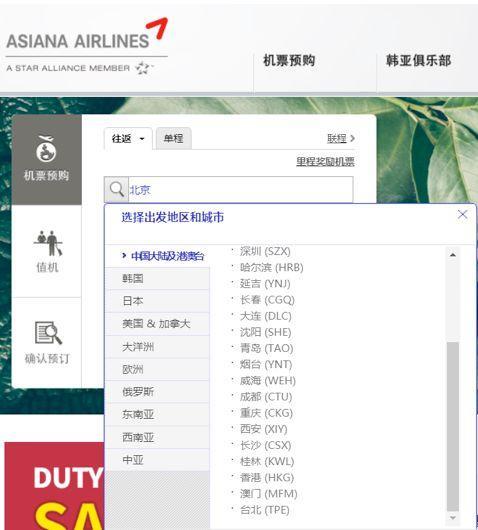 韩亚航空-5月.jpg