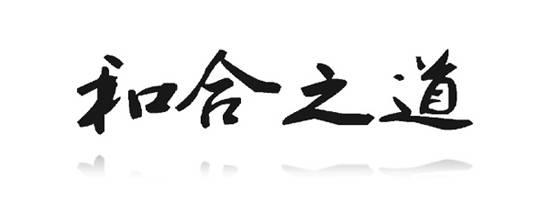 中华文化的这两个词,习近平如何运用到外交中?