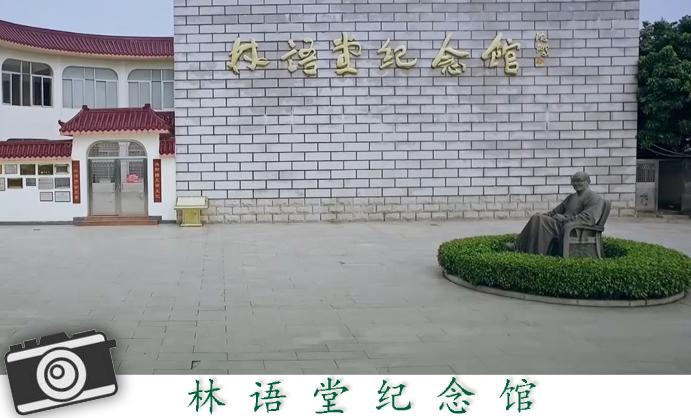 林语堂纪念馆.jpg
