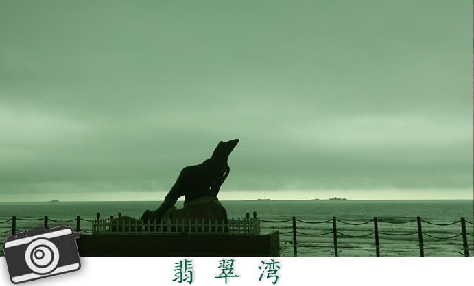 翡翠湾.jpg