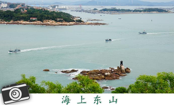 海上东山.jpg