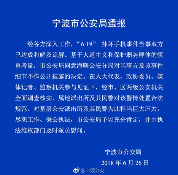 宁波警方转达大妈捡手机索酬未果摔机:保护当事方细节不果然