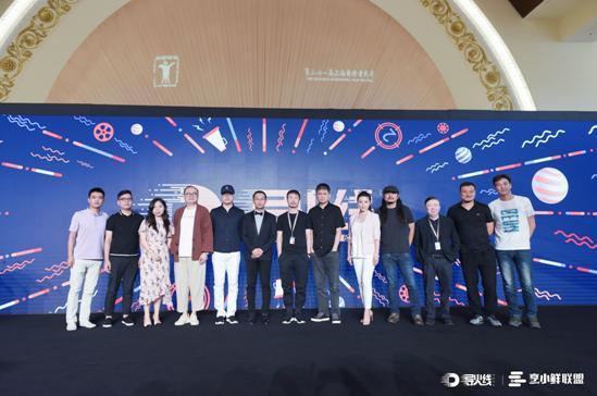 """青年导演的引路者论坛举行,发布""""导火线""""计划"""