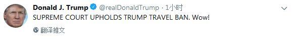 旅行禁令获美最高法院支持 特朗普回应:棒极了!