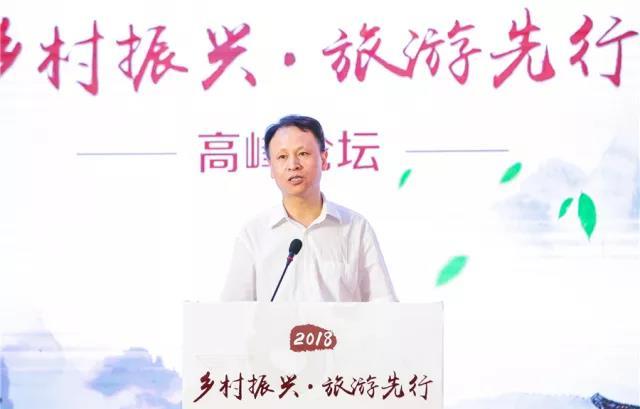"""2018""""乡村振兴·旅游先行""""高峰论坛在武义召开"""