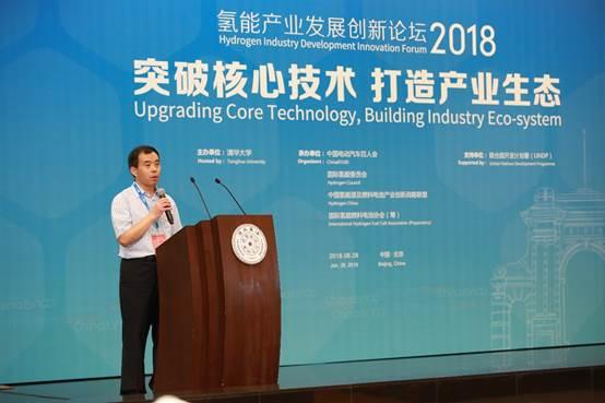 """氢能产业创新发展论坛在京召开 与福田汽车一同走进""""氢""""时代"""