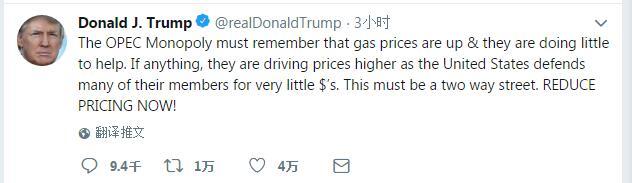 特朗普喊话石油输出国组织:现在降价!