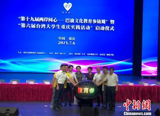 图为第十九届两岸同心——巴渝文化教育参访周暨第六届台湾大学生重庆实践活动在重庆工商大学启动。 刘相琳 摄
