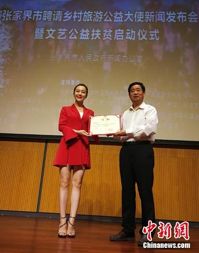 青年演员李依晓被聘请为张家界乡村旅游公益大使。