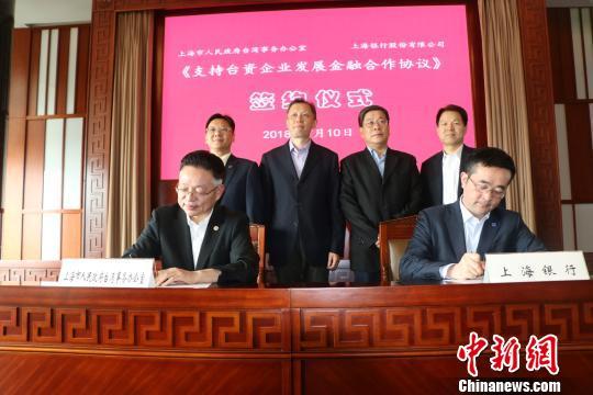 上海银行未来两年将为在沪台企提供约300亿元人民币授信