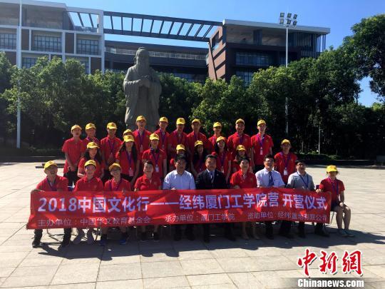 2018中国文化行走进厦门加拿大华裔青少年文化寻根
