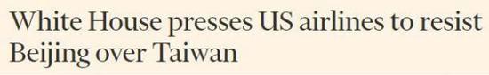 《金融时报》网站报道截图
