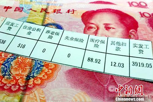 资料图:工资条。<a target=&#39;_blank&#39; href=&#39;http://www.chinanews.com/&#39; >中新网</a>记者 李金磊 摄