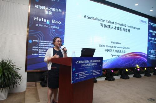 2018集成电路人才发展高峰论坛暨FPGA暑期学校颁奖礼在南京顺利举行