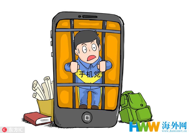 孩子沉迷玩手机?看看法国学校怎么管