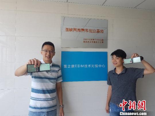 台湾大学生换领到大陆机动车驾驶证。杭州市台办供图