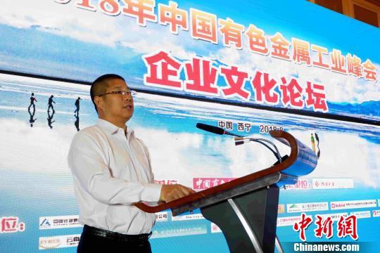 图为中国有色金属工业协会党委副书记、纪委书记范顺科主持论坛。 李隽 摄