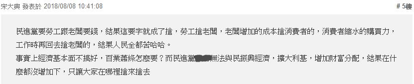 """赖清德又出一个新段子 所有台湾老板都""""吓坏了"""""""