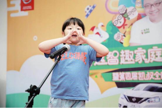 凯叔轩逸智趣家庭故事总动员总决赛在京举行