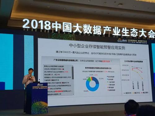 """誉存科技入选""""2018中国大数据企业50强"""""""