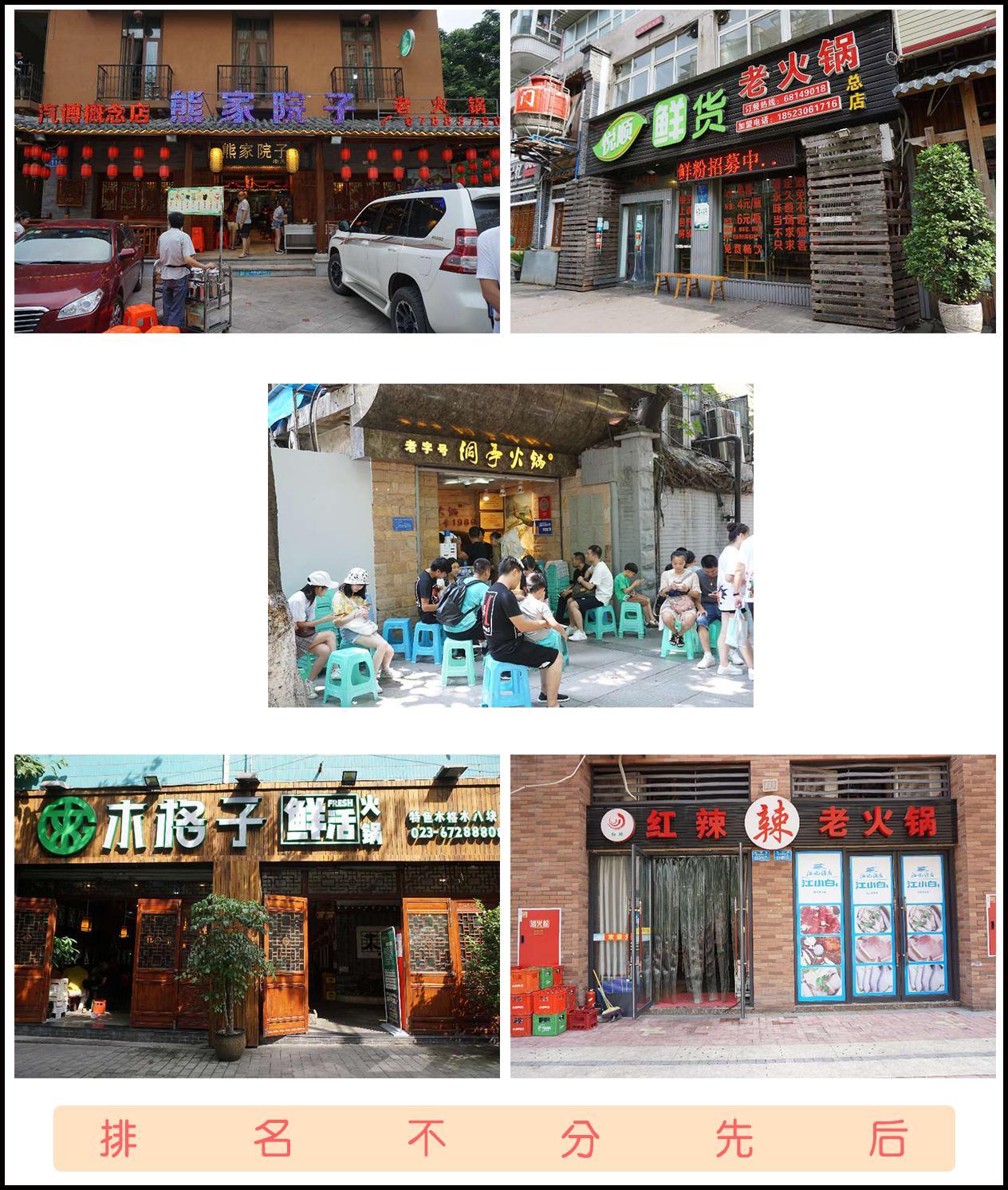 延续于市井的火锅文化—《寻味.重庆》系列