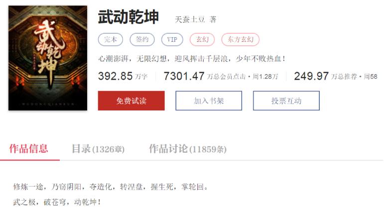 《武动乾坤》改编剧开播 阅文式共营武动IP乾坤