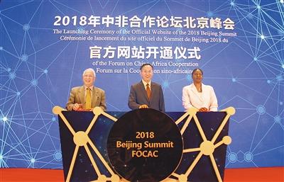 中非合作论坛北京峰会官网开通.jpg