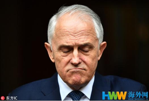 澳大利亚政局不稳暴露内政外交之乱