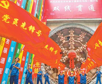 北京轨道交通新机场线 最长盾构段实现贯通