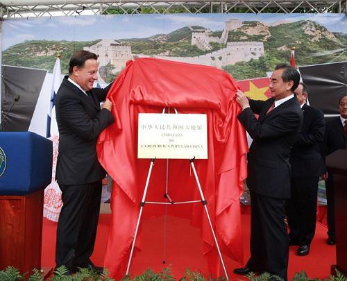 当地时间2017年9月17日,中国外交部长王毅在巴拿马城与巴拿马总统巴雷拉共同出席中国驻巴拿马使馆揭牌仪式。 (来源:外交部网站)