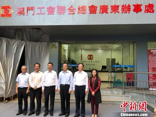 澳门工会联合总会广东办事处正式启用