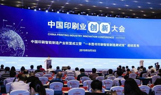 中国印刷业创新大会:聚焦智能化  探寻新路径