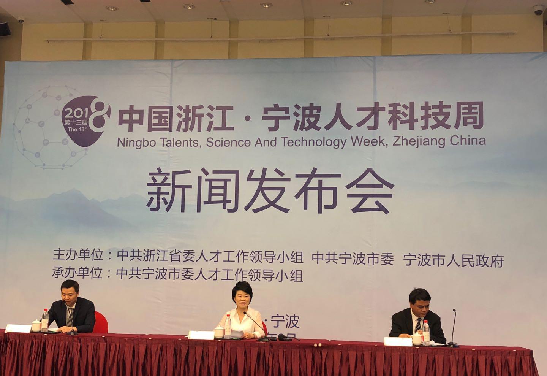 2018中国浙江·宁波人才科技周20日开幕