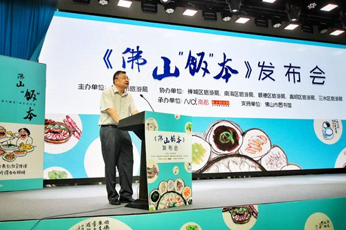 """佛山饮食文化手边书《佛山""""饭""""本》正式发布3.jpg"""