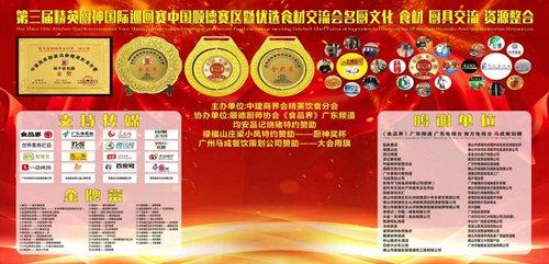 第三届国际精英厨神巡回大赛走进中国顺德1.jpg