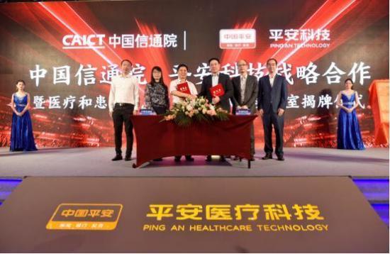 平安医疗科技智慧医疗生态扎根上海 首届合作伙伴大会在沪举行