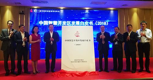 第十一届中国开发区信息化年会 在银川召开 图3