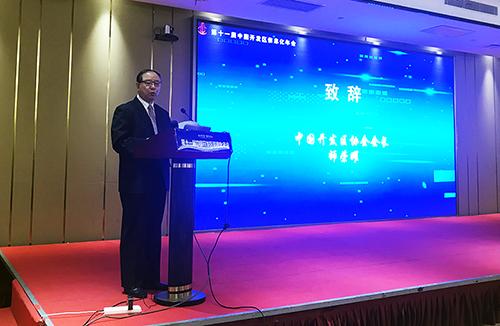 第十一届中国开发区信息化年会 在银川召开 图2