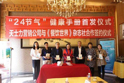 《二十四节气养生食笺》在京首发7.jpg