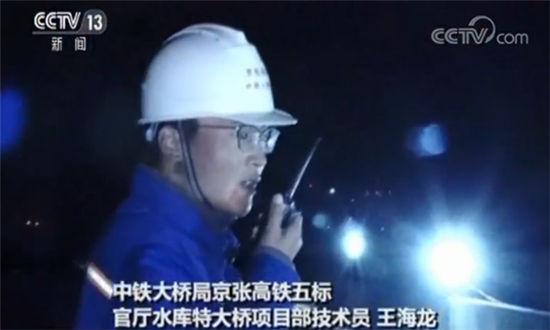 中铁大桥局京张高铁五标官厅水库特大桥项目部技术员王海龙