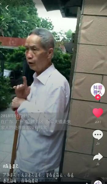 """""""抖音寻人""""上线一周,成功寻回4名走失者351.png"""