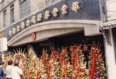 1991年4月8日,中信上海公司证券营业部开业