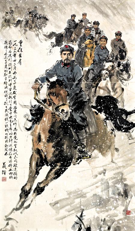 《重任在肩》1980年毛主席纪念堂收藏.jpg