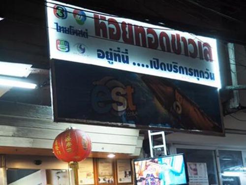 曼谷老店50年专炒一份蚝烙,味道好性价比高1.jpg