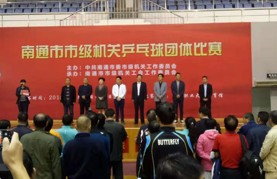 南通市机关乒乓球团体比赛隆重举行
