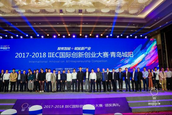 国际创新创业大赛总决赛颁奖典礼在青岛城阳成功举行