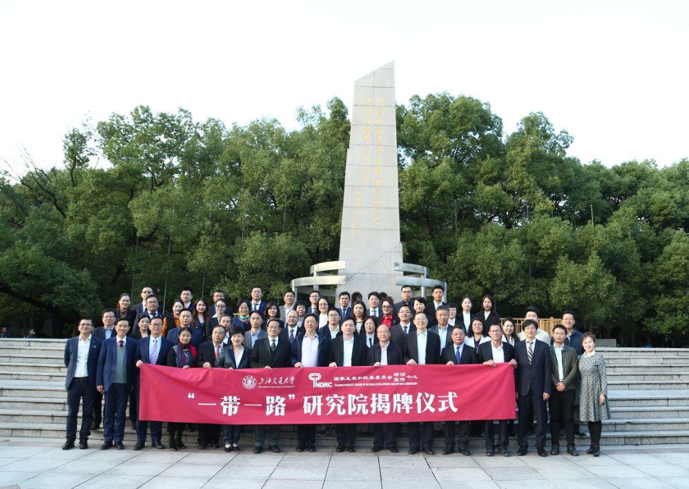 """""""一带一路""""研究院10月19日在上海揭牌成立"""